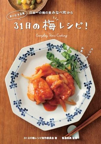 31日の梅レシピ